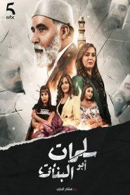 Salamat Abu el Banat 2020 en Streaming HD Gratuit !