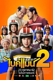 ไบค์แมน 2 2019 en Streaming HD Gratuit !