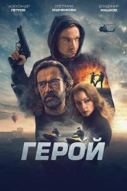 Герой 2019 en Streaming HD Gratuit !