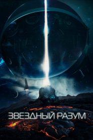 Project Gemini 2020 en Streaming HD Gratuit !