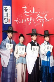 Flower Crew – Joseon Marriage Agency 2019 en Streaming HD Gratuit !