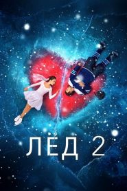 Лёд 2 2020 en Streaming HD Gratuit !