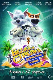 Белка и Стрелка: Карибская тайна 2020 en Streaming HD Gratuit !