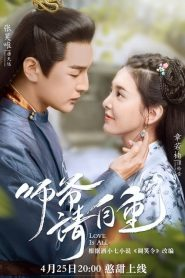 师爷请自重 2020 en Streaming HD Gratuit !