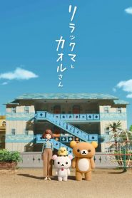 Rilakkuma et Kaoru 2019 en Streaming HD Gratuit !
