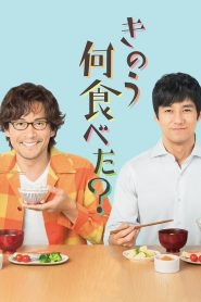 きのう何食べた? 2019 en Streaming HD Gratuit !