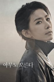 아무도 모른다 2020 en Streaming HD Gratuit !