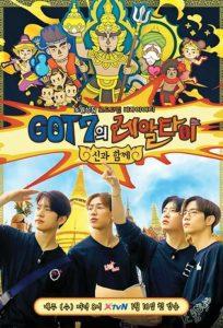 GOT7의 레알타이 2019 en Streaming HD Gratuit !