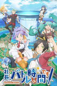 Shachou, Battle no Jikan Desu! 2020 en Streaming HD Gratuit !