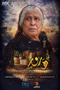 Om Haroun 2020 en Streaming HD Gratuit !