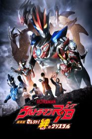Ultraman R/B 2019 en Streaming HD Gratuit !