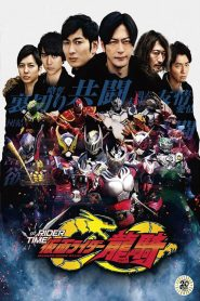 RIDER TIME 仮面ライダー龍騎 2019 en Streaming HD Gratuit !