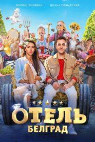 Отель «Белград» 2020 en Streaming HD Gratuit !