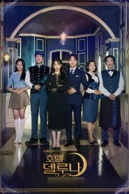 Hotel Del Luna 2019 en Streaming HD Gratuit !