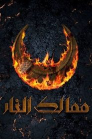 ممالك النار 2019 en Streaming HD Gratuit !