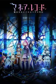 Magia Record: Puella Magi Madoka Magica Side Story 2020 en Streaming HD Gratuit !