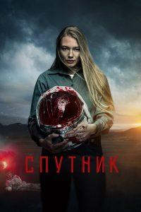 Spoutnik 2020 en Streaming HD Gratuit !