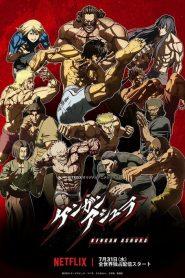 Kengan Ashura 2019 en Streaming HD Gratuit !