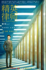 精英律师 2019 en Streaming HD Gratuit !