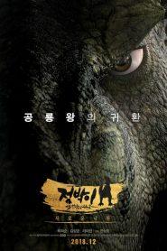 점박이 한반도의 공룡 2: 새로운 낙원 2019 en Streaming HD Gratuit !