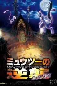 Pokémon : Mewtwo contre-attaque – Évolution 2019 en Streaming HD Gratuit !