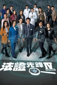 法證先鋒IV 2020 en Streaming HD Gratuit !