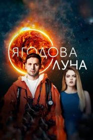 Ягодова луна 2020 en Streaming HD Gratuit !