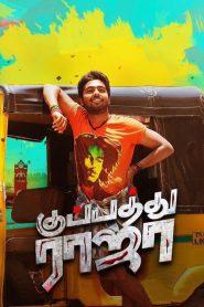 Kuppathu Raja 2019 en Streaming HD Gratuit !