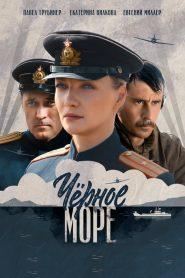 Черное море 2020 en Streaming HD Gratuit !