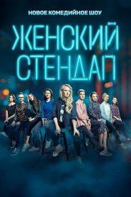 Женский Cтендап 2020 en Streaming HD Gratuit !