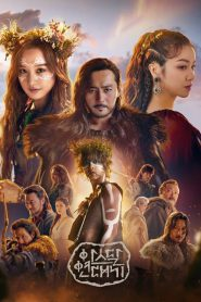 Arthdal Chronicles 2019 en Streaming HD Gratuit !