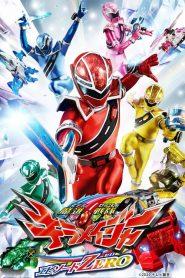 魔進戦隊キラメイジャー エピソードZERO 2020 en Streaming HD Gratuit !