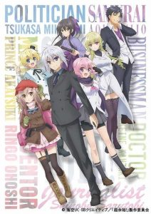 High School Prodigies Have It Easy Even In Another World 2019 en Streaming HD Gratuit !