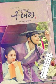 Rookie Historian Goo Hae-Ryung 2019 en Streaming HD Gratuit !