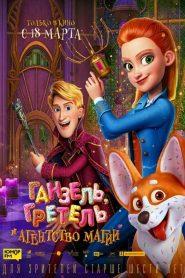 Hansel & Gretel : Agents secrets 2021 en Streaming HD Gratuit !