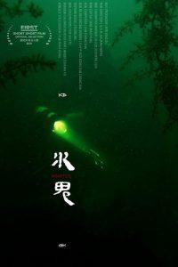 水鬼 2021 en Streaming HD Gratuit !
