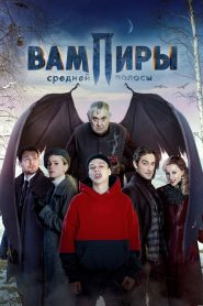 Вампиры средней полосы 2021 en Streaming HD Gratuit !