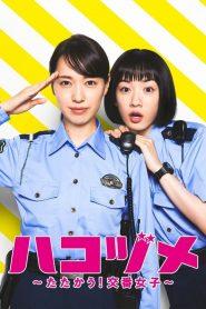 ハコヅメ~たたかう!交番女子~ 2021 en Streaming HD Gratuit !