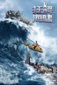 狂鳄海啸 2021 en Streaming HD Gratuit !