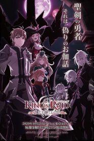 King's Raid : Ishi wo Tsugu Mono-tachi 2020 en Streaming HD Gratuit !