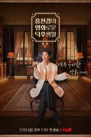 홍진경의 영화로운 덕후생활 2021 en Streaming HD Gratuit !
