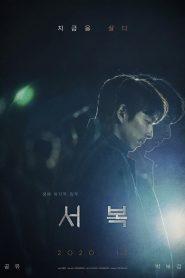 Seobok 2021 en Streaming HD Gratuit !