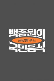 백종원의 국민음식 2021 en Streaming HD Gratuit !