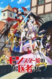 Monster Musume no Oisha-san 2020 en Streaming HD Gratuit !