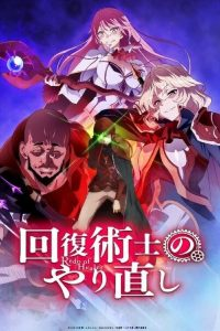 Kaifuku Jutsushi no Yarinaoshi 2021 en Streaming HD Gratuit !