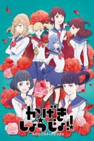 Kageki Shoujo!! 2021 en Streaming HD Gratuit !