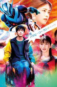 超速パラヒーロー ガンディーン 2021 en Streaming HD Gratuit !