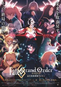 Fate/Grand Order Final Singularity – Grand Temple of Time: Solomon 2021 en Streaming HD Gratuit !