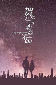 贺先生的恋恋不忘 2021 en Streaming HD Gratuit !