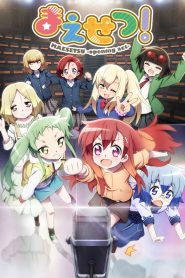 Maesetsu 2020 en Streaming HD Gratuit !